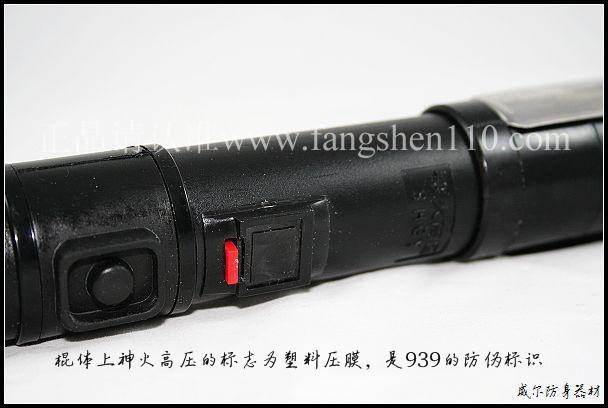 939B电啪啪(外号神火)的说明图片
