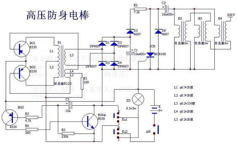 电啪啪原理电路图